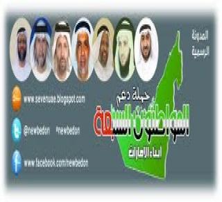 3b3ed988a682 حتى لا ينقض جهاز أمن الدولة على الإمارات!