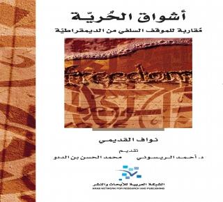 أشواق الحُريَّة.. مقاربة للموقف السلفي من الديمقراطية (نسخة مزيدة ...