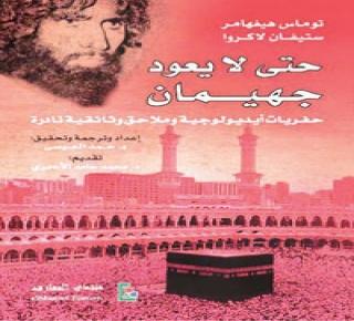 حمد العيسى يُصدر كتاب