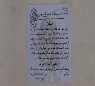 من يفسد مشروع القيادة الموحدة في الغوطة مع قرب معركة دمشق؟