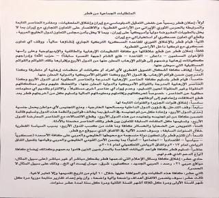 الغلق والطرد والتسليم والقطع: مسؤول عربي يؤكد صحة قائمة الطلبات المقدمة إلى قطر