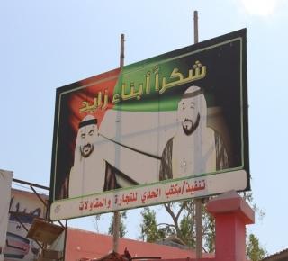 عدن تحت الاحتلال الإماراتي: تديرها كأنها محمية وعدوَها الإصلاح والسكان مرعوبون