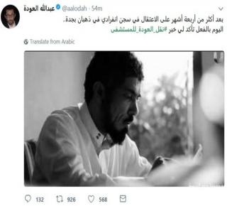 محنة الشيخ سلمان العودة: السجن أحب إليه من خيانة أمانة البيان ومجاراة خطة الأمير العابث