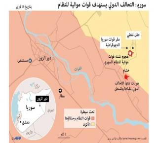 منعا لتجاوز حدود مناطق النفوذ: الضربات الأمريكية استهدفت ميلشيات تابعة للفيلق الخامس المدعوم روسيا