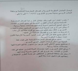 ناشط درعاوي: لدينا فصائل وقادة خائنون لكن درعا وأهلها لم يخونوا