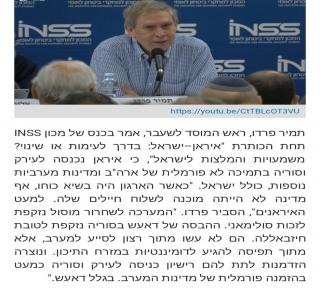الرئيس السابق للموساد: إسرائيل لم تعارض دخول إيران إلى سوريا والعراق لمحاربة