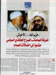 الأحباش في الأردن : ' السيرة السياسية والدلالات '