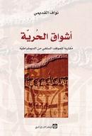 العصر تنفرد بنشر كتاب 'أشواق الحرية' للأستاذ نواف القديمي