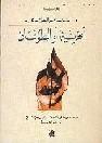 قراءة في أوراق الإصلاح العربي (3): 'الحرية أو الطوفان' مواجهة مع ميراث الاستبداد والطغيان